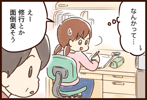 yumui366-2