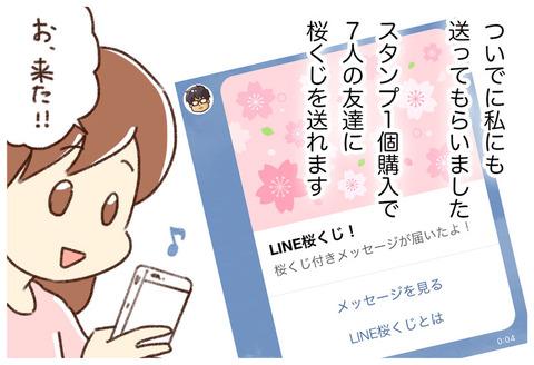【PR】夫、人生初のスタンプ購入【桜くじ】