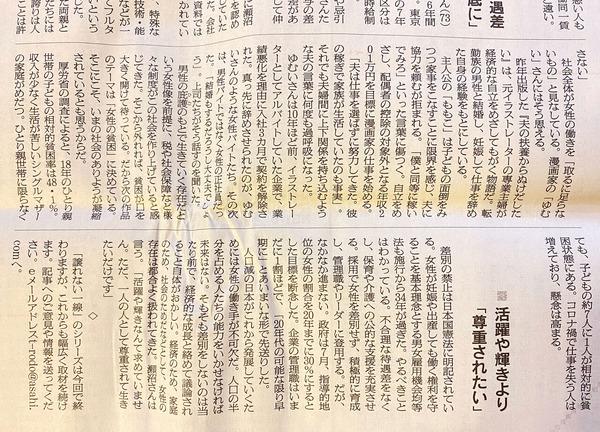 夫の扶養からぬけだしたい 朝日新聞 ゆむい