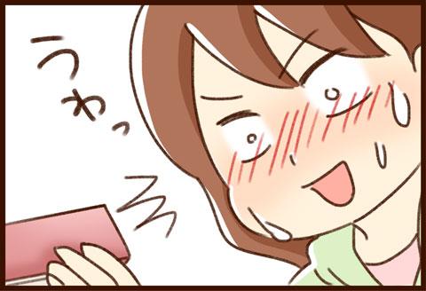 絵本作家ゆむい( )