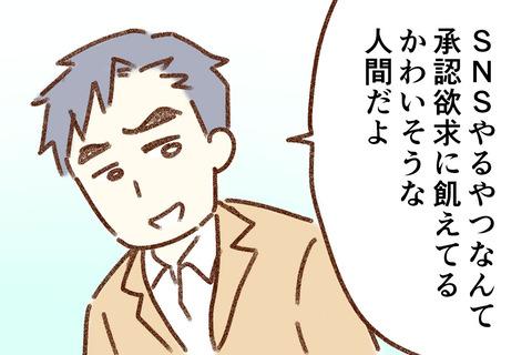 【新連載】気がつけば地獄