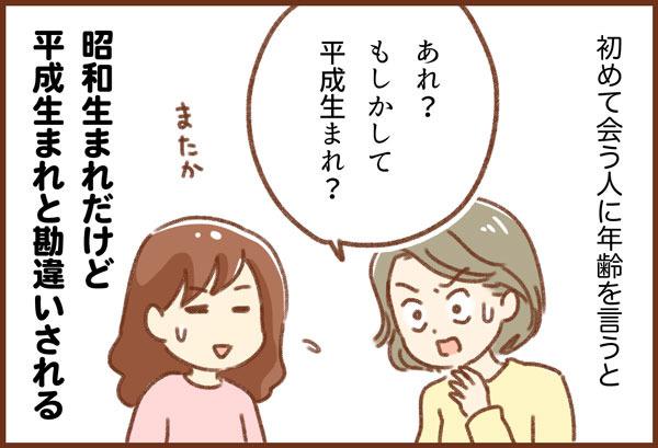 昭和生まれ