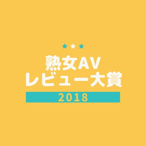熟女AV レビュー大賞