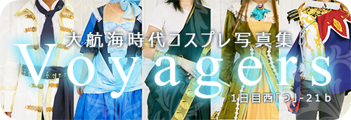 Voyagersバナー