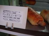 プティSORA 表参道 パン