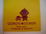 GORO'S★DINER(ゴローズダイナー)