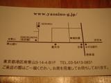 やさい料理★GOKAKU★ごかく 地図