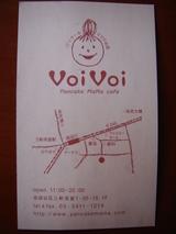 パンケーキママ・カフェ Voi Voi(ヴォイ ヴォイ)