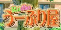 ふぇいばりっとウェブラジオ Radioうーぶり屋
