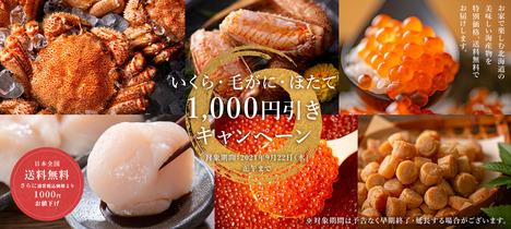 1000enbiki_banner_1500x673_cp3
