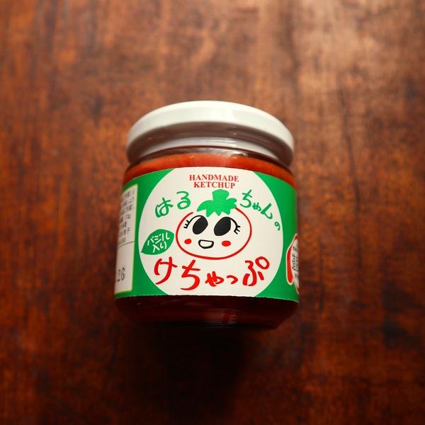 【はるちゃんのケチャップ バジル入】商品写真