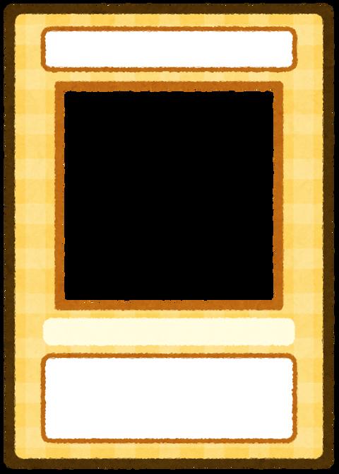 trading_card03_yellow