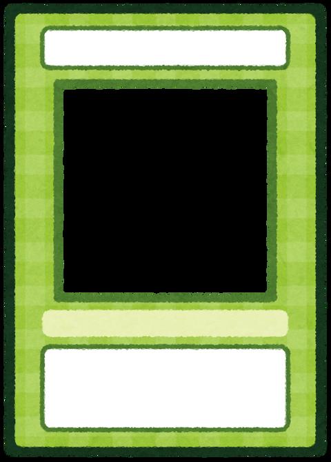 trading_card04_green