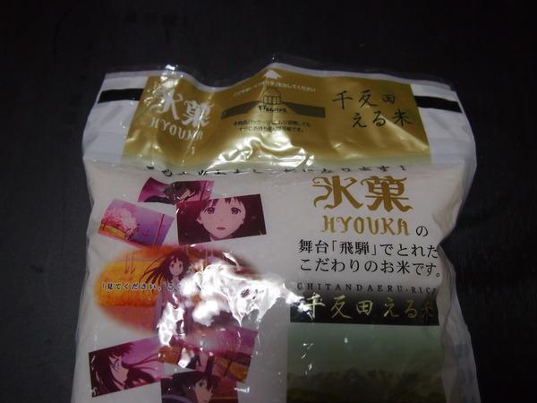 千反田える米 (3)