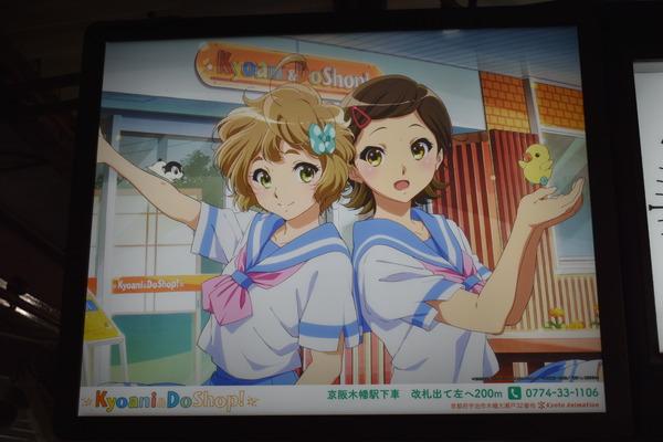京アニ駅広告 (8)