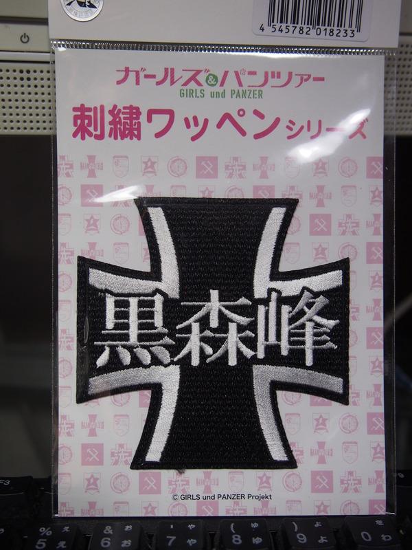 丸井ガルパンオンリーショップ (35)