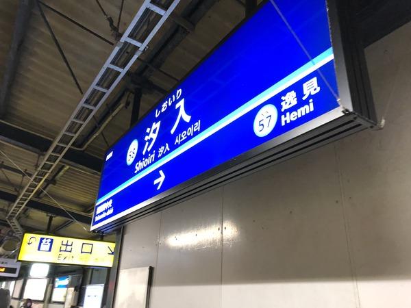 大晦日だよ横須賀の夜 (54)