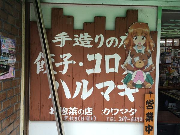 カワマタ (1)