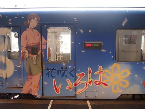花咲くいろはラッピング列車(穴水駅)23