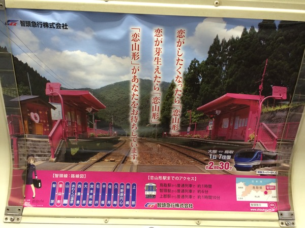 春の鉄道むすめ巡り智頭急行後編  (4)