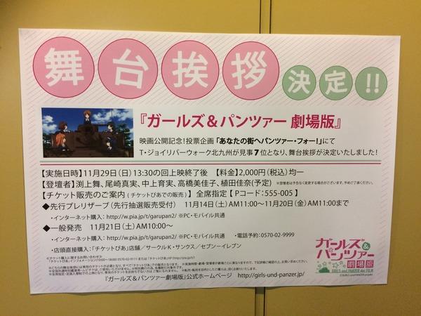 ガルパン劇場版 (4)