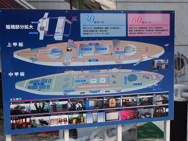 三笠公園 (34)