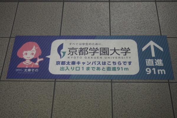 鉄道むすめ巡り2015京旅(2)太秦萌と太秦その (16)