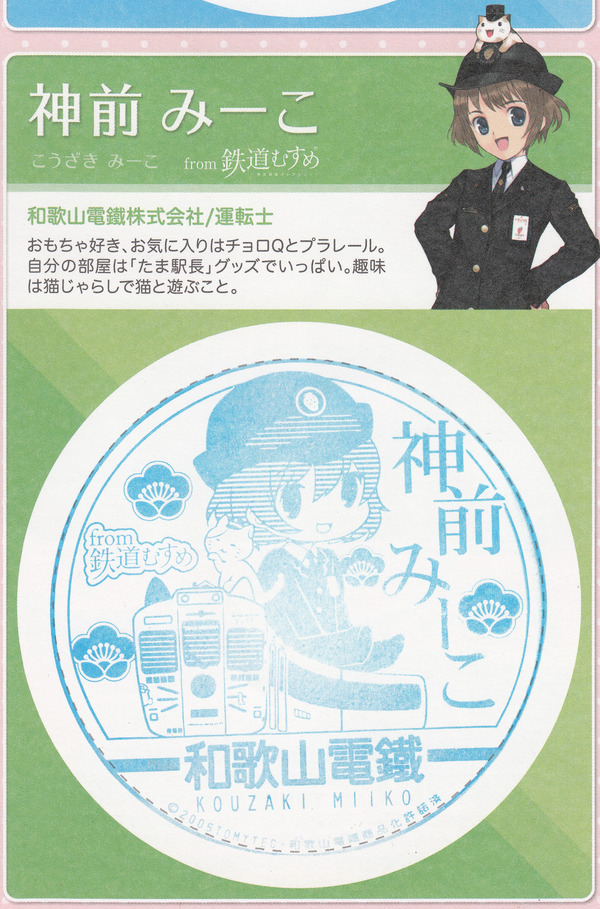 関西鉄道むすめ巡りスタンプ (4)