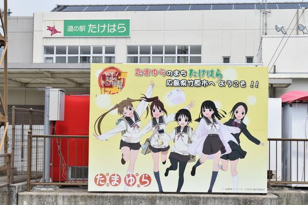 竹原180430 道の駅 町並み保存地区 (11)