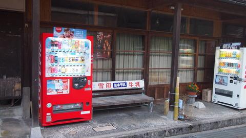 10松村商店