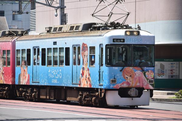 705-706 ちはやふる(二代目) (5)