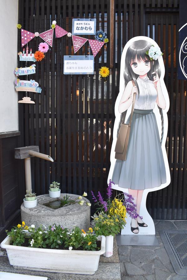 凛誕 (1)
