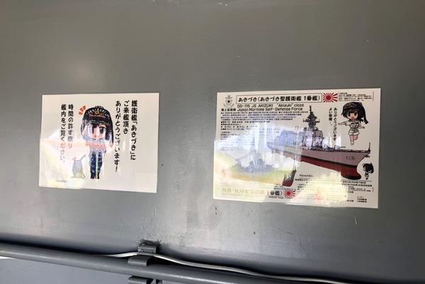 佐世保艦艇公開20190915 あきづき (43)