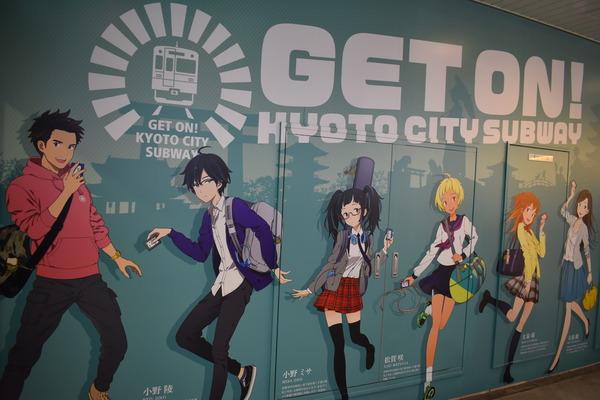 地下鉄に乗るっ京都駅壁絵 (9)