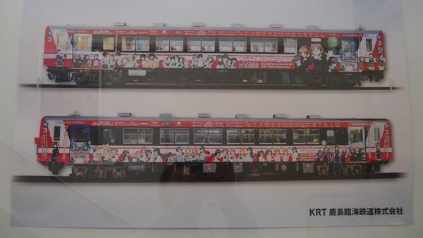 ガルパン列車全車連結 (2)