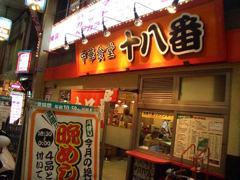 中華食堂十八番