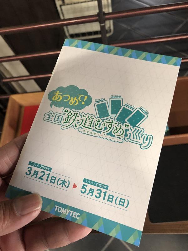 宮本えりおと恋山形駅 (37)