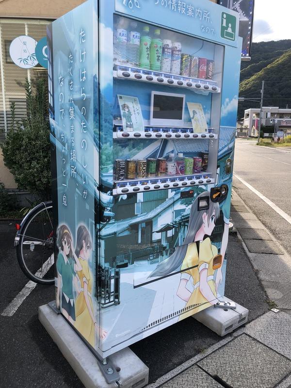 竹原の萌え自販機 (8)