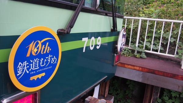 京阪大津線鉄道むすめ巡り2015ラッピング(1日目) (26)