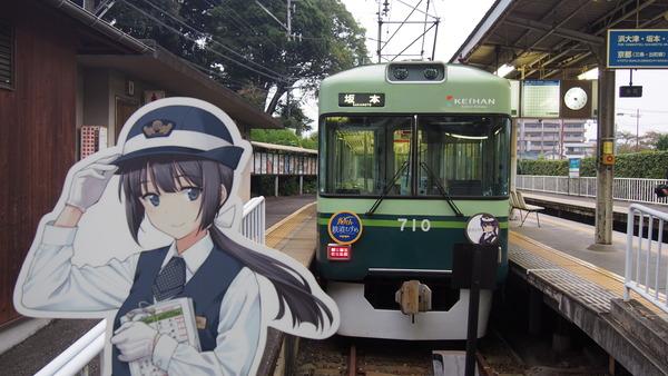 京阪大津線鉄道むすめ巡り2015ラッピング(1日目) (42)