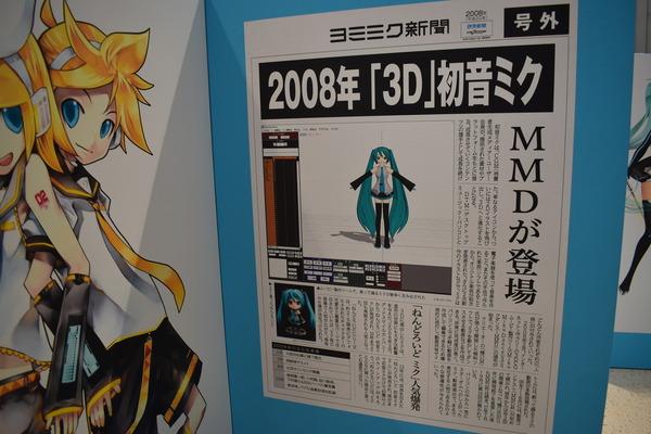 MIKU展in北九州 (26)