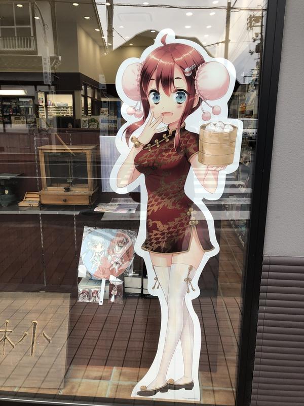 GW倉吉1にちめ (26)