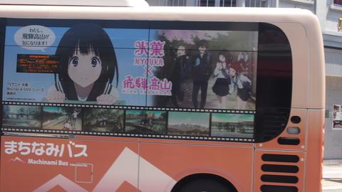 38氷菓ラッピングバス