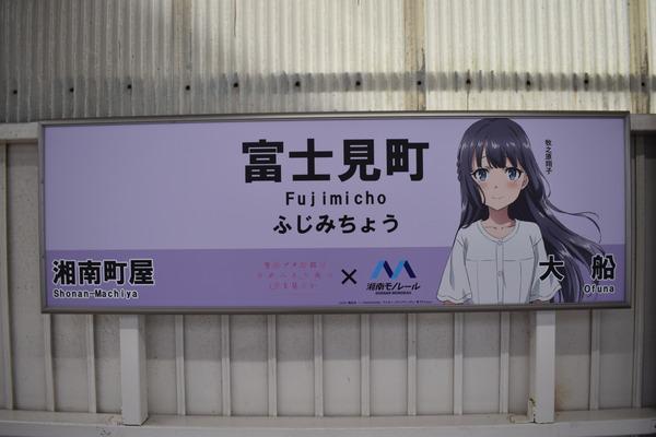 コラボ駅名標2 (4)