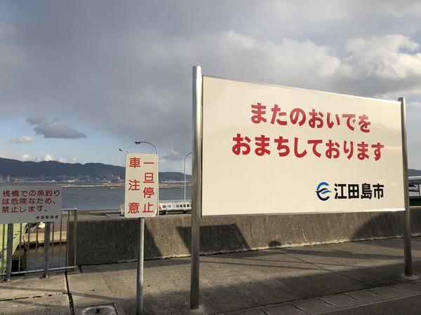 小用港から呉へ (6)