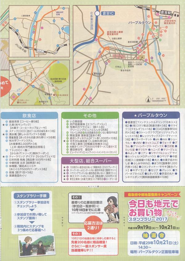 倉吉スタンプラリー台紙 (4)