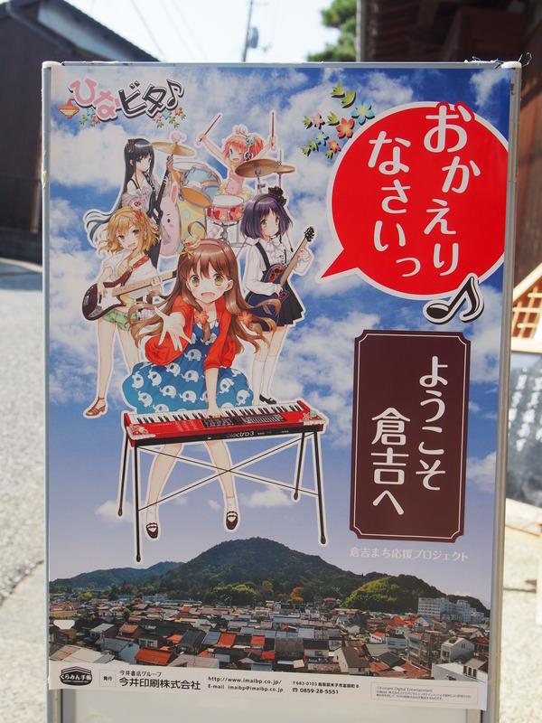 倉吉まち応援プロジェクト遠征ダイジェスト (28)