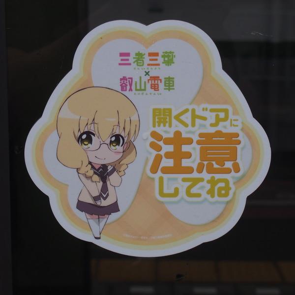 叡山電車三者三様HM (42)