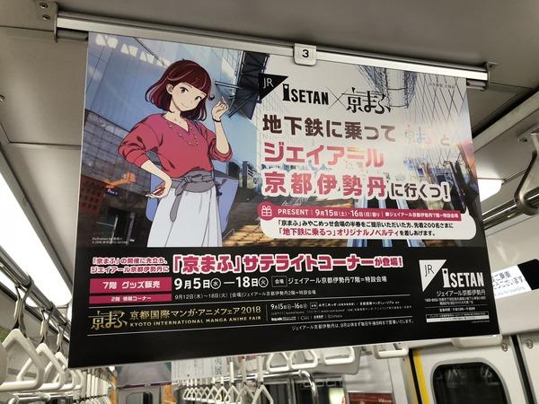 京まふ地下鉄に乗るっ関連 (8)