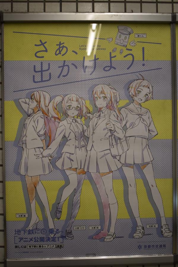 地下鉄に乗るっ!関連 (6)